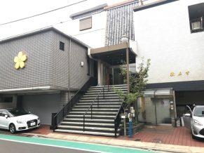 歓名寺(かんみょうじ)は東京都台東区のお寺です。