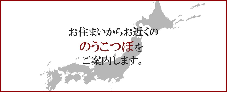 https://noukotsu.co.jp/images/top/map-pc1.png