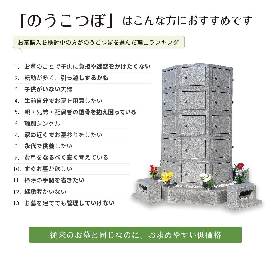 https://noukotsu.co.jp/images/top02/noukotu-top01.jpg
