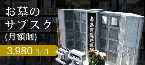 お墓のサブスク