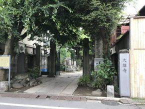 大雄寺(だいおうじ)は東京都台東区にあるお寺です。