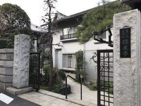 伝久寺(でんきゅうじ)は東京都新宿区にあるお寺です。