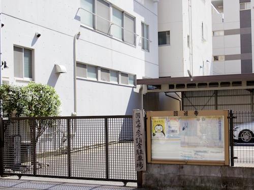 圓通寺(えんつうじ)
