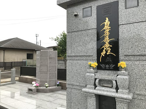 妙経寺(みょうりょうじ)