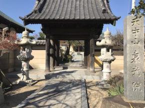 泉光院(せんこういん)は神奈川県鎌倉市のお寺です。