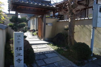 福王寺(ふくおうじ)