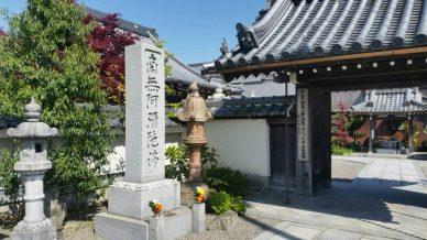 浄福寺(じょうふくじ)は滋賀県甲賀市のお寺です。