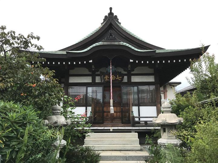 法見寺(ほうけんじ)