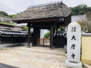 大慶寺(だいけいじ)