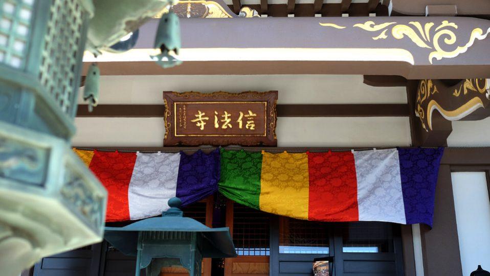 信法寺の写真