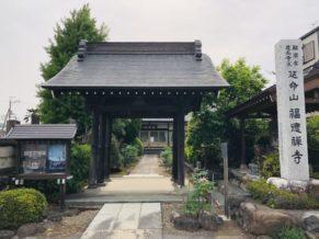 福徳寺(ふくとくじ)