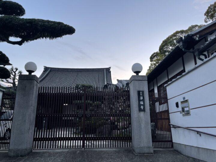浄福寺( じょうふくじ)