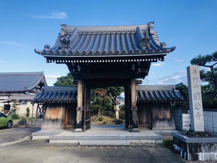 円通寺(えんつうじ)