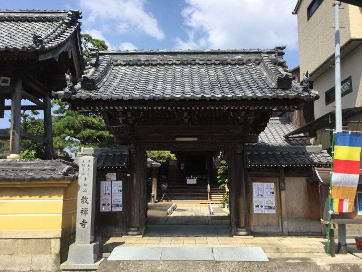 教禅寺(きょうぜんじ)