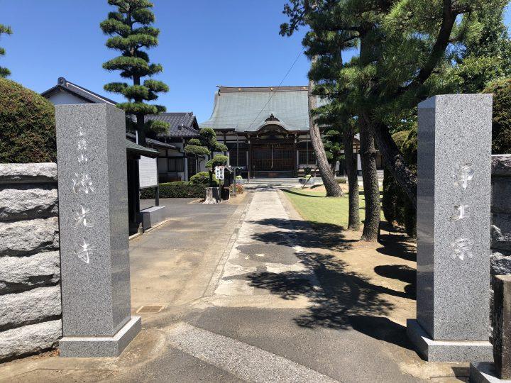 源光寺(げんこうじ)