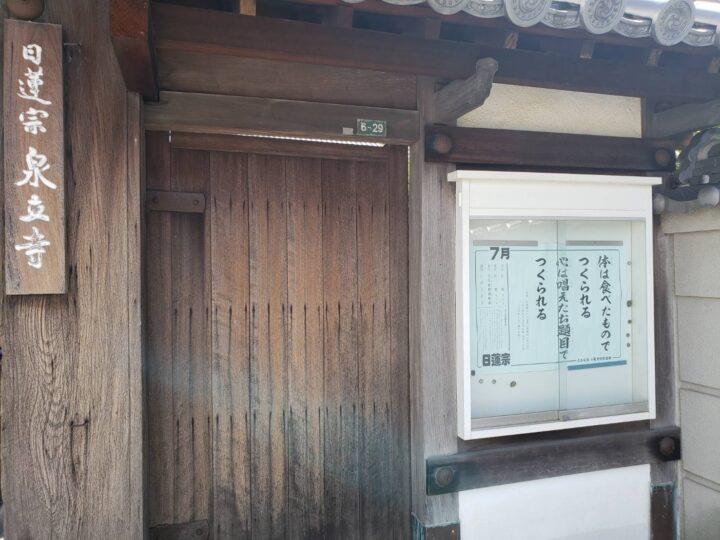泉立寺(せんりゅうじ)