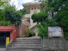 日宗寺(にっしゅうじ)