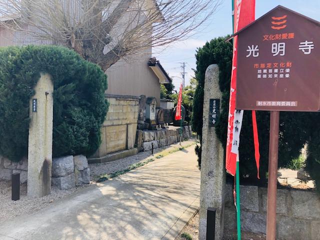 光明寺(こうみょうじ)