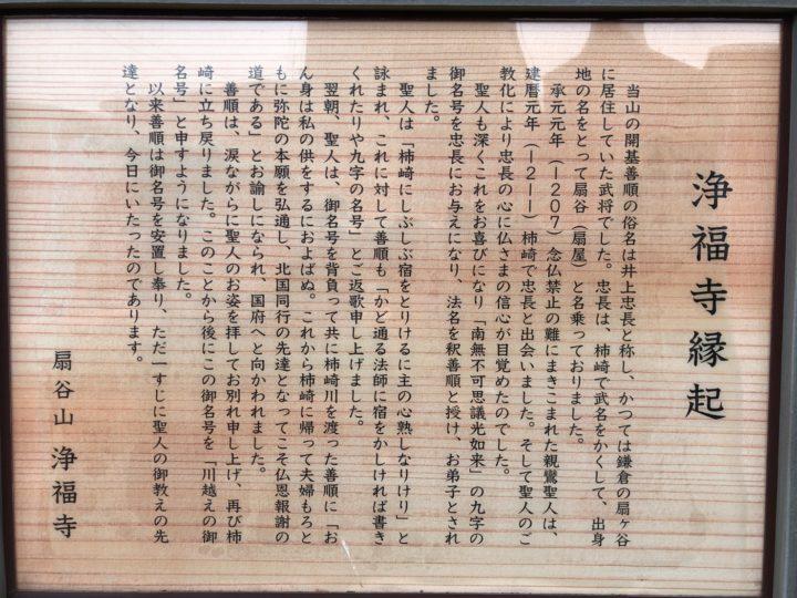 浄福寺(じょうふくじ)