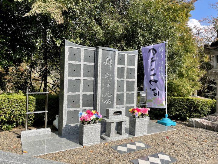 法泉寺(ほうせんじ)