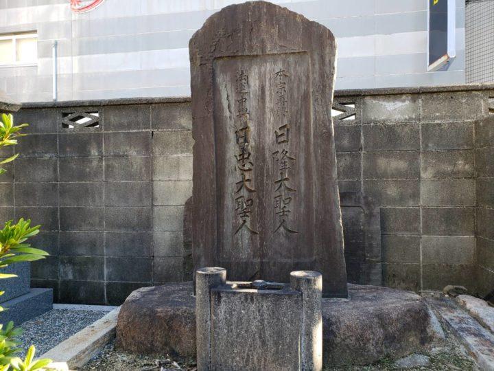 法華寺(ほっけじ)