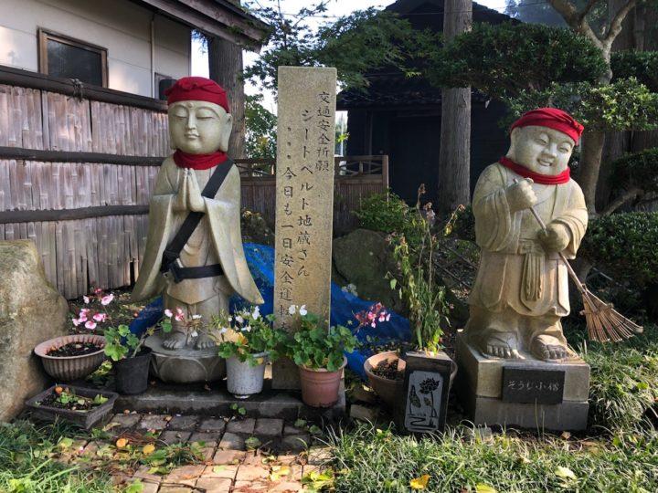 天澤寺(てんたくじ)