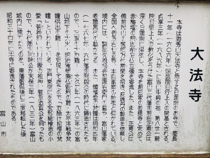 大法寺(だいほうじ)