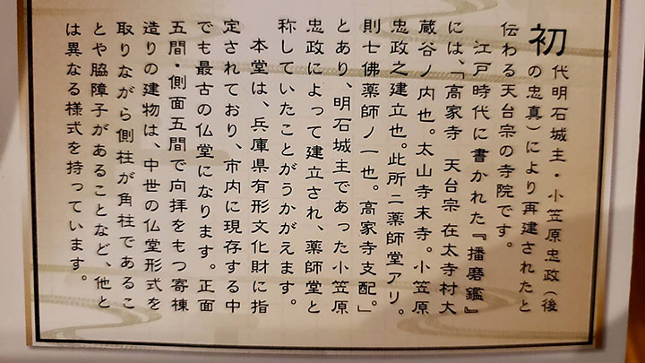 高家寺(こうけじ)